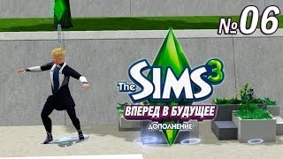 The Sims 3   Симс 3 Вперёд в будущее № 6 - Больше не пешком