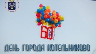 День города Котельниково(3 октября исполнилось 60 лет городу КОТЕЛЬНИКОВО! В программе были и танцы, и песни, и конно-спортивные мероп..., 2015-10-07T00:58:01.000Z)