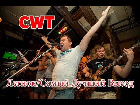 Клип CWT - Самый лучший выезд