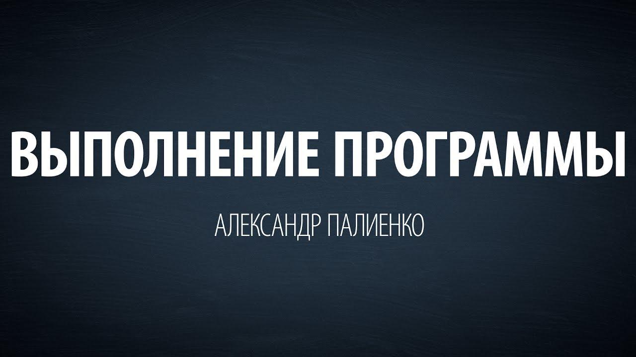 Выполнение программы. Александр Копалин.