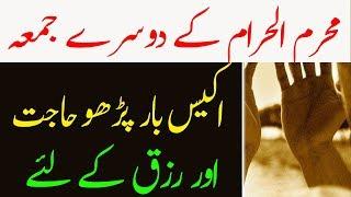 Muharram Ul Haram ke Dosrey Jumma 21 Baar Yeh Khas Wazifa Karo - Hajat Rizq Shadi Karobar Ka Wazifa