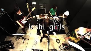 『joshi girls』 ミッドナイト清純異性交遊 / 大森靖子 joshi girls Instagram https://www.instagram.com/joshigirls/ Twitter https://twitter.com/joshi_girls.