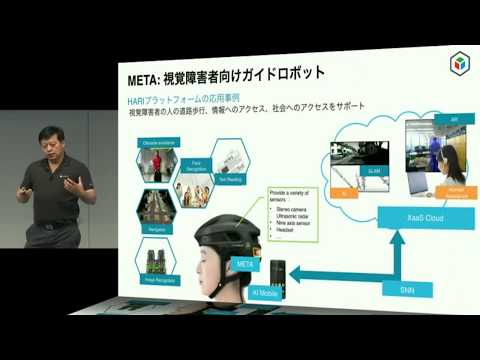【SoftBank World 2017】 The future of AI and Cloud Robotics / Bill Huang (English)