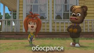 Не смей трахать Лизу медведь