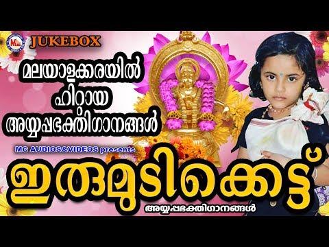 മലയാളക്കരയിൽ സൂപ്പർഹിറ്റായ അയ്യപ്പഭക്തിഗാനങ്ങൾ | Irumudikettu | Hindu Devotional Songs Malayalam