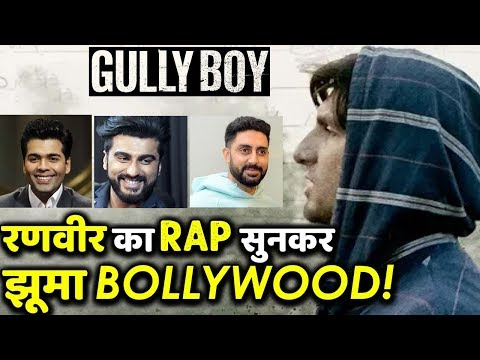 Bollywood Stars Reaction on Ranveer Singh's Rap in GULLY BOY