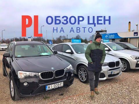 Обзор цена на авто из Польши ноябрь 2019