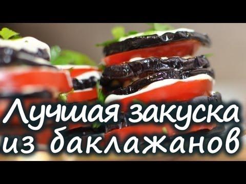 Баклажаны на зиму - рецепты с фото на  (56