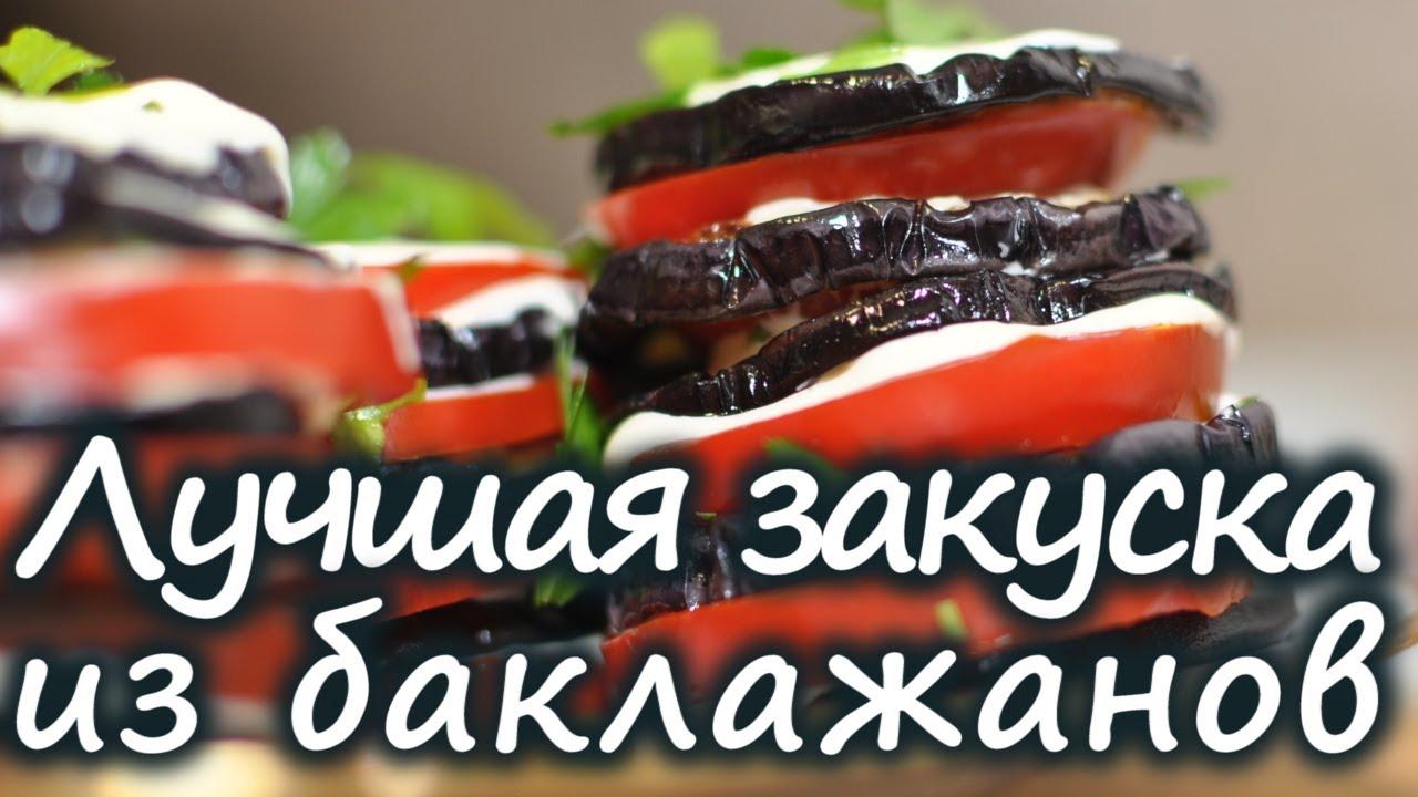 баклажаны рецепты быстро и вкусно жареные с фото