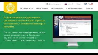 ВидеоОбзор личного кабинета ВГУЮ (rpa-mu.ru) | Помощь студентам