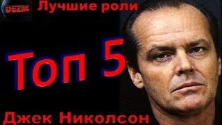 Топ 5 Лучших ролей  Джека Николсона – Лучшие фильмы  Джек Николсон