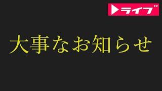 【生配信】大事なお知らせ