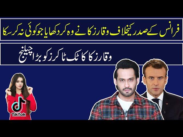 Waqar Zaka Reaction on France President And Tiktokers   9 News HD