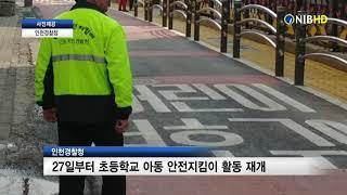 [NIB뉴스] 인천경찰청, 27일부터 아동 안전지킴이 …