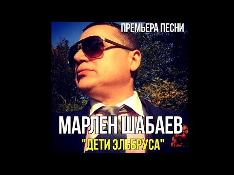 Марлен Шабаев - Дети Эльбруса