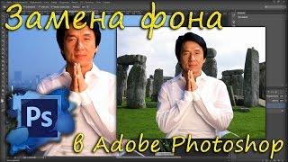 Замена фона на фотографии в Adobe Photoshop(В этом уроке мы научимся с вами заменять задний фон на фотографии в фотошопе. ********************************************************..., 2015-07-01T12:00:04.000Z)