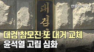 대검 참모진 또 대거 교체…윤석열 고립 심화 / 연합뉴스TV (YonhapnewsTV)