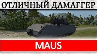 Maus - как играть на танке. Обзор танка Маус почти 5к урона. Мышь в действии