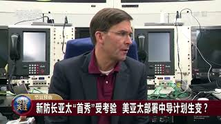 [今日关注]20190809预告片| CCTV中文国际