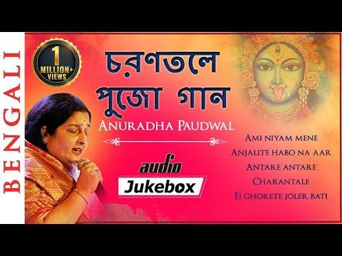 Anuradha Paudwal Shemaroo BhaktiIn Bengali | Charantale - Puja Songs | Diwali Special
