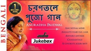 Anuradha Paudwal Bhakti Songs Bengali | Charantale - Puja Songs | Diwali Special
