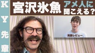 宮沢氷魚の英語は日本人に聞こえるかアメリカ人に聞こえるか!「芸能人英語レビュー」