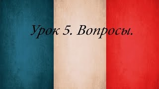 Французский язык. Урок 5. Задаем вопросы???