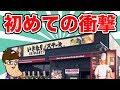 【いきなりステーキ】初来店で肉をバクバク食べる娘!!