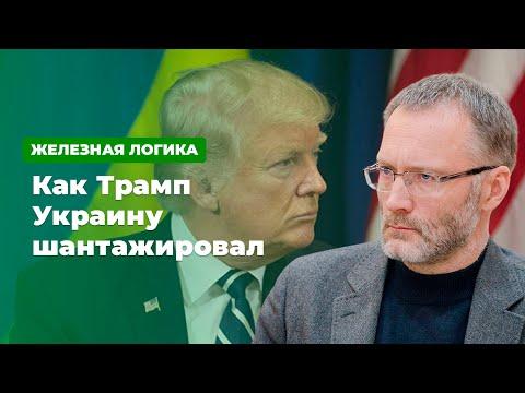 Как Трамп Украину шантажировал * Железная логика с Сергеем Михеевым (27.01.20)