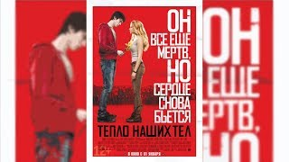 Тепло наших телWarm Bodies 12+ (2013) (Film)