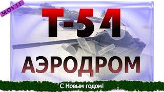 T-54 - Аэродром | 0.9.4