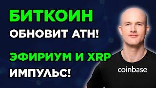 БИТКОИН ОБНОВИТ ATH! ЭФИРИУМ И XRP ИМПУЛЬС! АЛЬТКОИНЫ ПРОГНОЗ. Криптовалюта Bitcoin BTC ETH.