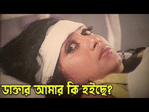 ডাক্তার আমার কি হইছে | Movie Scene | Manna | Shabnur | Jibon Ek Shongorsho