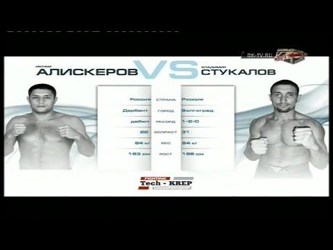 Икрам Алискеров vs. Владимир Стукалов | Ikram Aliskerov vs. Vladimir Stukalov | TKFC