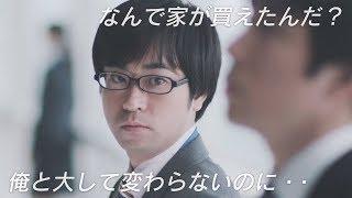 CM|田中が家を買った。「謎編」