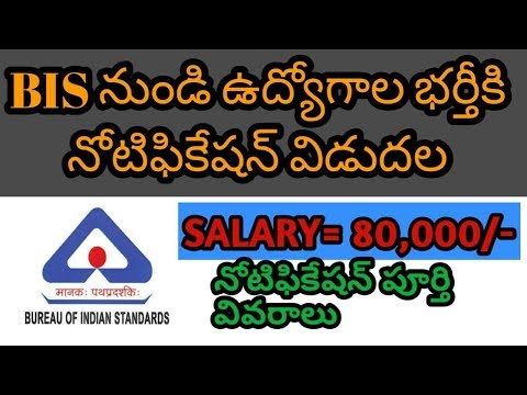 bureau of indian standards notification fill up 109 jobs | BIS notification details in telugu