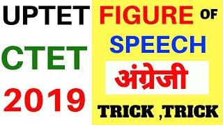 UPTET,CTET #FIGURE OF SPEECH TRICK ENGLISH UPTET BY DHEERAJ DWIVEDI