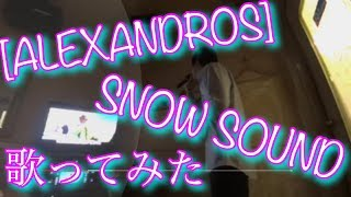 [Alexandros] SNOW SOUND 歌ってみた