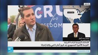الولايات المتحدة: الفرصة الأخيرة للجمهوري تيد كروز لإيقاف ترامب