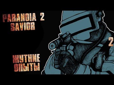 Paranoia 2: Savior Прохождение На Русском #2 — ЖУТКИЕ ОПЫТЫ