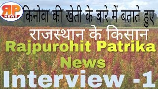किनोवा की खेती, Quinova Agriculture Review In Rajasthan,RP News,Interview-1,Chhaillsingh Rajpurohit