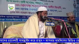 Quran Tilawat Kari Saidul islam Asad