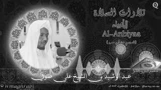 سورة الأنبياء | السوسي عن أبي عمرو | عبد الرشيد صوفي | Abdulrashid Ali Sufi | Noble Quran