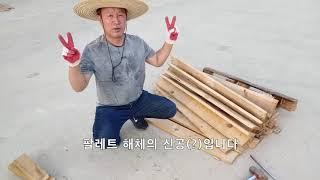목재팔래트 해체