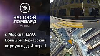 Как добраться до часового ломбарда в Москве(, 2018-08-13T05:16:10.000Z)