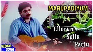 Marupadiyum Tamil Movie Songs | Ellorum Sollum Pattu Video Song | Revathi | Arvind Swamy | Ilayaraja