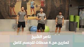 ناصر الشيخ - تمارين من 8 محطات للجسم كامل