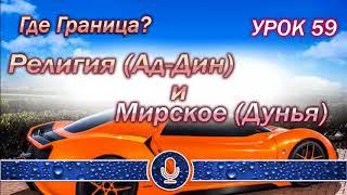УРОК 59 - Религия (Ад-Дин) и Мирское (Дунья) - где граница?
