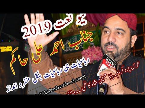 New.natt.Ahmad.Ali.Hakim.at.darbar.syed Hussain Kazmi Vehari03009630169