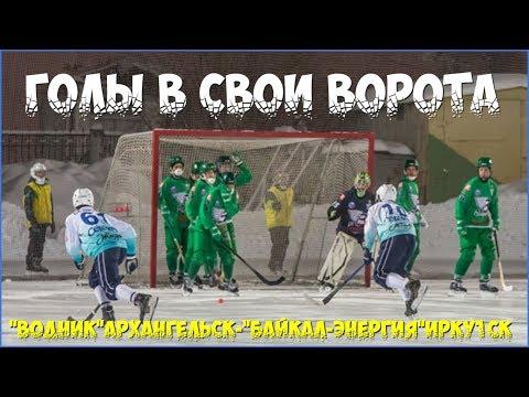 ✾Цирк в хоккее с мячом✾«Водник»Архангельск-«Байкал-Энергия»Иркутск✾26.2.2017г.